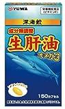 ユーワ 成分無調整 生肝油(150カプセル)