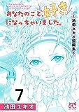 あなたのこと、好きになっちゃいました。~池田ユキオ短編集~ 7 (プリンセス・コミックス プチプリ)