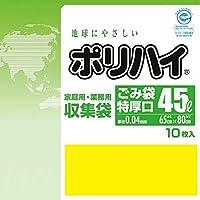 【ケース販売】 ポリハイ ごみ袋 45L特厚 0.04 黄色 (LP-4540YE) 10枚入×50冊