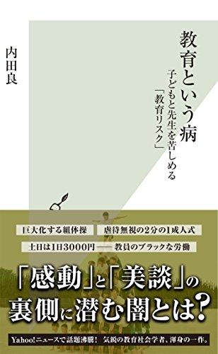 教育という病~子どもと先生を苦しめる「教育リスク」~ (光文社新書)