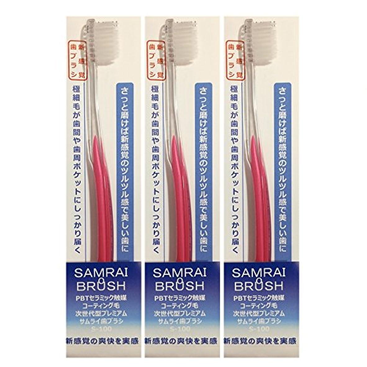 弁護流出達成サムライ(SAMRAI)歯ブラシ ふつうピンク 3本