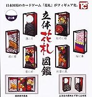 トイズキャビン 立体花札図鑑 全6種フルコンプセット