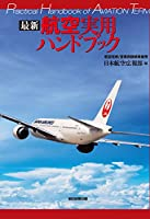 51y4h4RjT5L. SL200  - 航空従事者試験 01