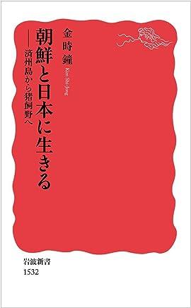 朝鮮と日本に生きる――済州島から猪飼野へ (岩波新書)