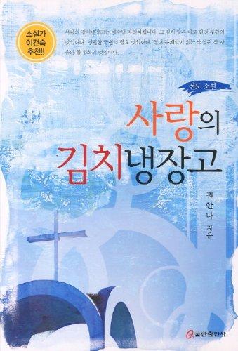 Love of kimchi refrigerators (Korean edition)