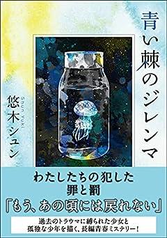 青い棘のジレンマ (双葉文庫)