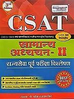 Dnyandeep CSAT Samanya Adhyayan II - Rajyaseva Purva Vishleshan - 3rd Edition