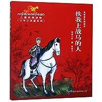 正版 新红色经典 电影彩色阅读本第二辑 扶我上战马的人 儿童读物