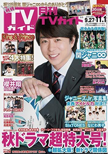月刊TVガイド愛知・三重・岐阜版 2019年11月号