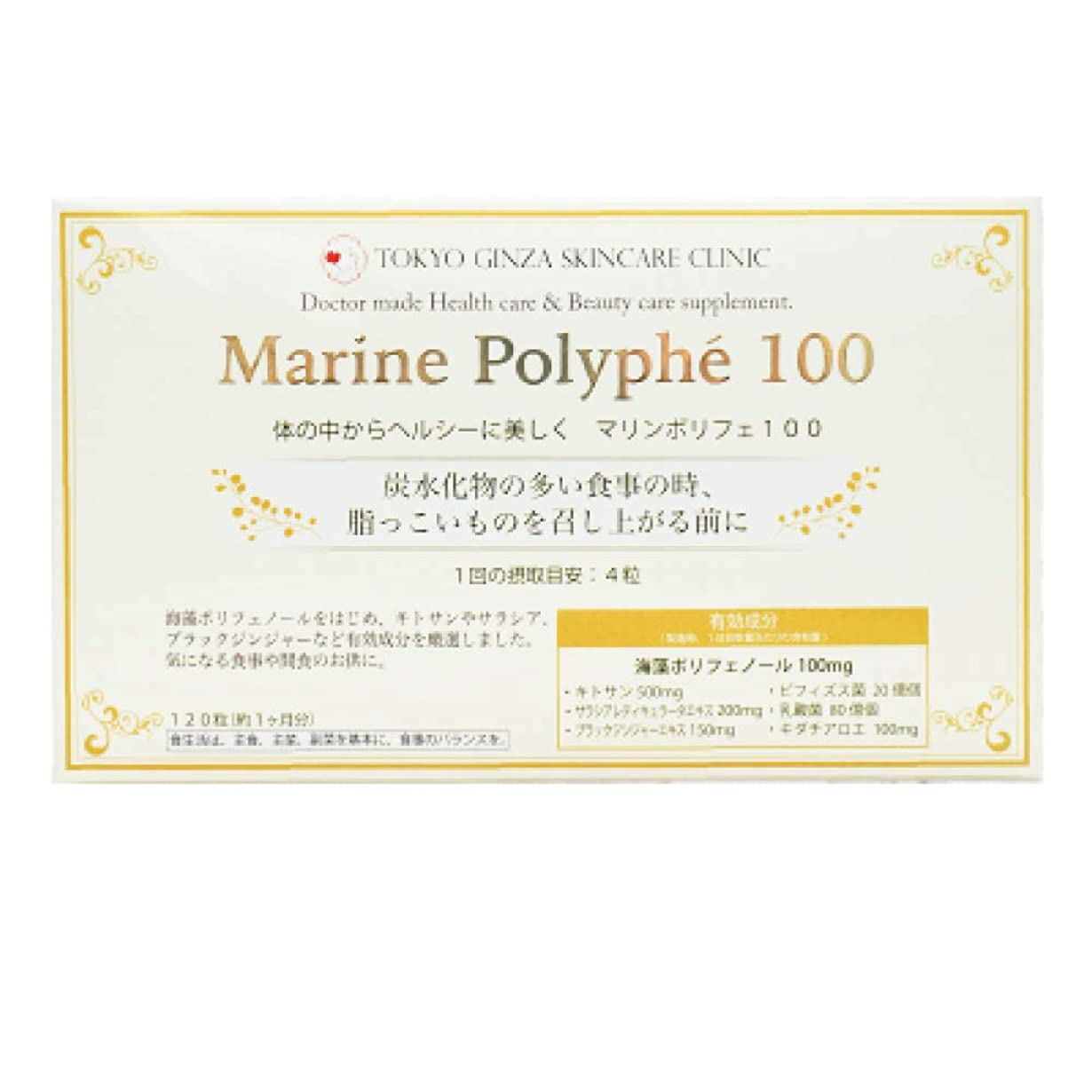 検査官エレベーターキャンパスセルピュア マリンポリフェ100(120粒)