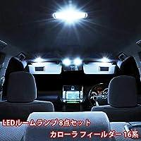 LED ルームランプ カローラフィールダー 16系 トヨタ 8点 フルセット 室内灯 COROLLA FIELDER NZE161G NZE164G ZRE162G NKE165G
