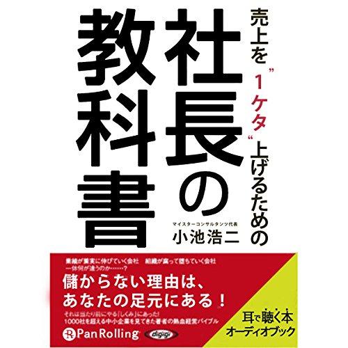 """『売上を""""1ケタ""""上げるための社長の教科書』のカバーアート"""