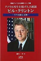 アメリカ再生を掲げた大統領 ビル・クリントン (戦後アメリカ大統領シリーズ)
