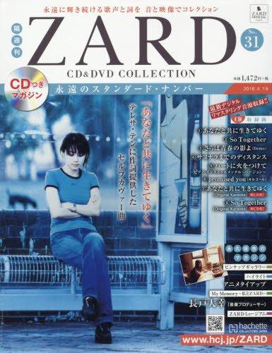 隔週刊ZARD CD&DVDコレクション(31) 2018年 4/18 号 [雑誌]