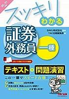 51y4ySJJd8L. SL200  - 証券外務員資格試験 01