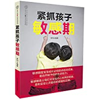 Hold on to Children's Sensitive Period (Hanzhu)(Chinese Edition)
