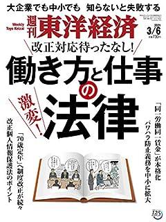 週刊東洋経済 2021/3/6号 [雑誌](働き方と仕事の法律)