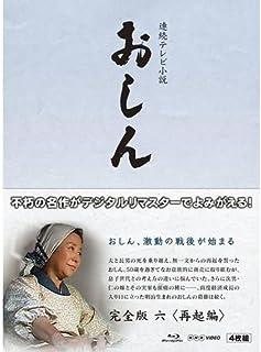 連続テレビ小説 おしん 完全版  再起編 〔デジタルリマスター〕 [Blu-ray]