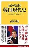 さかのぼり韓国現代史: いまの日韓関係の「どうして?」が解ける (KAWADE夢新書)