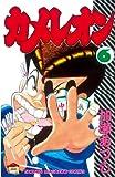 カメレオン(6) (週刊少年マガジンコミックス)