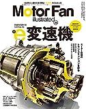 MOTOR FAN illustrated - モーターファンイラストレーテッド - Vol.169 (モーターファン別冊)