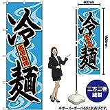 Gのぼり SNB-4819 冷麺 当店自慢