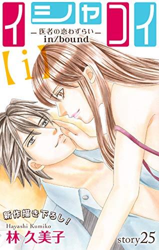 Love Silky イシャコイ【i】 -医者の恋わずらい in/bound- story25
