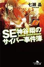 表紙: SE神谷翔のサイバー事件簿 (幻冬舎文庫) | 七瀬晶