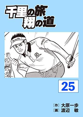 千里の旅 翔の道(25)