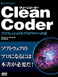 Clean Coder プロフェッショナルプログラマへの道 (アスキードワンゴ)