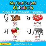 My First Punjabi Alphabets Picture Book with English Translations: Bilingual Early Learning & Easy Teaching Punjabi Books for Kids: 1 (Teach & Learn Basic Punjabi Words for Children)