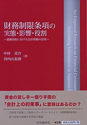 財務制限条項の実態・影響・役割