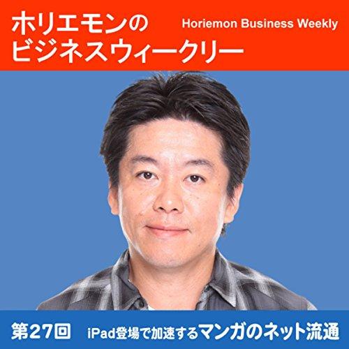 『ホリエモンのビジネスウィークリーVOL.27 iPad登場で加速するマンガのネット流通』のカバーアート