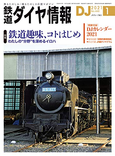 鉄道ダイヤ情報 2021年 01月号 [雑誌]