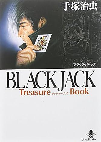 BLACK JACK Treasure Book (秋田文庫 1-125)