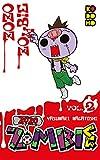 Zozo Zombie núm. 02 (De 11) (Zozo Zombie (O.C.))