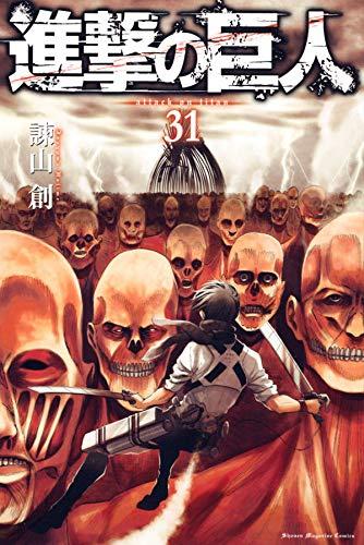 進撃の巨人(31) (講談社コミックス)