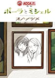 ACCA13区監察課 外伝 ポーラとミシェル (デジタル版ビッグガンガンコミックス)