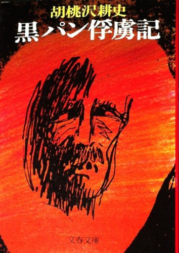 黒パン俘虜記 (文春文庫 (402‐1))
