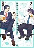 峰岸さんは大津くんに食べさせたい コミック 全2巻セット