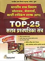 Bharatiya Dak Vibhag top -25 sarav Prashanpatrika