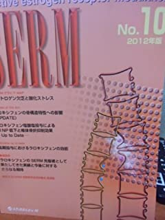 SERM 10(2012年版)
