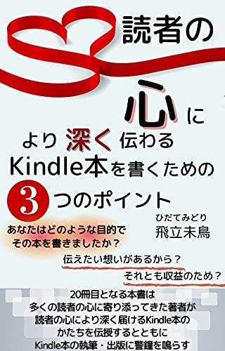 読者の心により深く伝わるKindle本を書くための3つのポイント