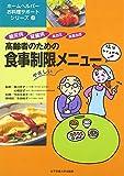 高齢者のための食事制限メニュー―糖尿病、腎臓病、高血圧、高脂血症 (ホームヘルパーお料理サポートシリーズ)