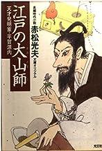 江戸の大山師―天才発明家・平賀源内 (光文社時代小説文庫)
