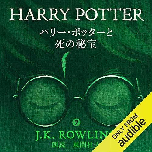 『ハリー・ポッターと死の秘宝』のカバーアート