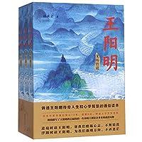 Wang Yangming (3 Volumes) (Chinese Edition)