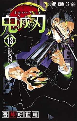 鬼滅の刃 コミック 1-13巻セット