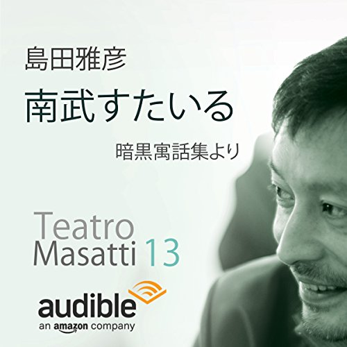 南武すたいる audiobook cover art