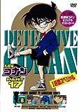 名探偵コナンDVD PART17 vol.8[DVD]